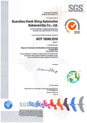 Seat-Belt-SGS-Certification